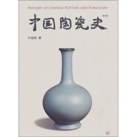 中国陶瓷史