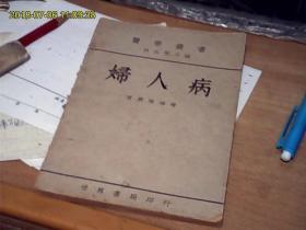 医学丛书】【妇人病】民国37年初版