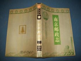 南京邮政志