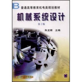 机械系统设计(第2版)