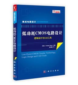 低功耗CMOS电路设计:逻辑设计与CAD工具