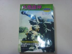 火炮战神     兵器史画丛书