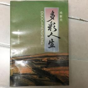 正版现货 多彩人生 杨新元著 作者签名本 浙江文艺出版社 图是实物