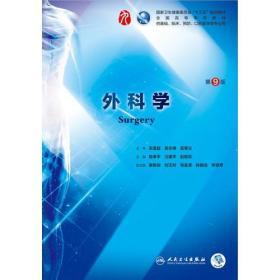 外科学(第9版/本科临床/配增值)