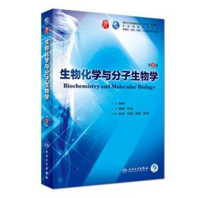 生物化学与分子生物学(第9版/本科临床/配增值)9787117266246