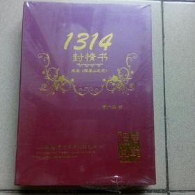 1314封情书,又名《落基山之恋》献给天下有情人的礼物全新塑封