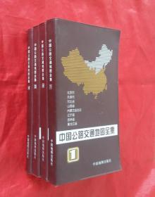 《中国公路交通地图全集》(1.2.3.4 全四册合售)好品!