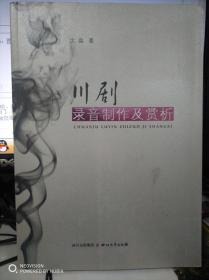 川剧:录音制作及赏析