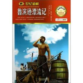 K世纪金榜:鲁滨逊漂流记(金榜青少版)