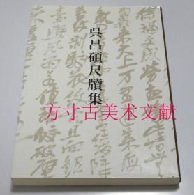栗原芦水藏 吴昌硕尺牍集