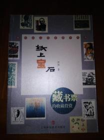 纸上宝石:藏书票的收藏鉴赏