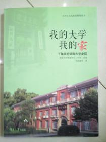 我的大学我的家:千年学府湖南大学史话