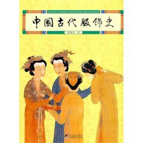 中国古代服饰史