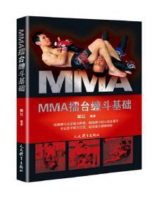 MMA擂台缠斗基础