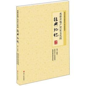 9787220096976-hs-成都房地产契证文化的经典记忆