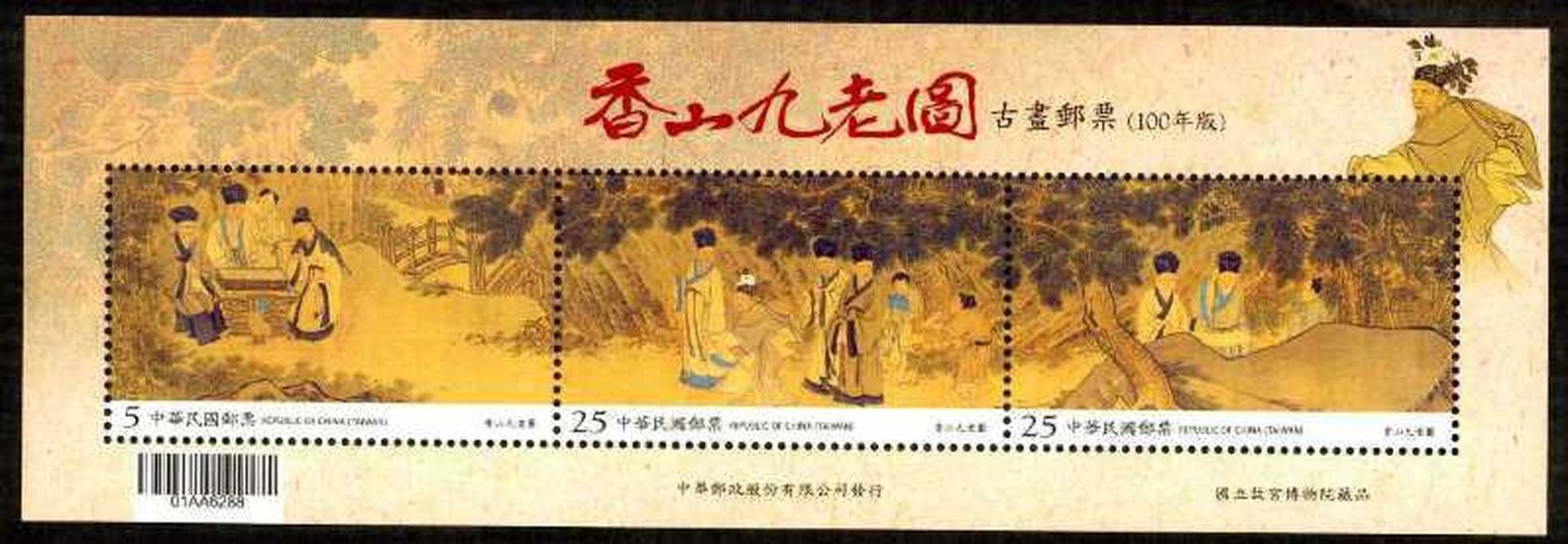 宝岛佳邮:古画系列 特564M  香山九老图古画邮票(100年版)小全张 两枚一组  发行数量:90万套 【实物原图】