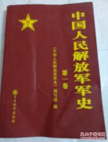 《中国人民解放军军史》第一卷(1927年8月—1937年7月) DW