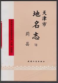 天津市地名志(18) 蓟县卷