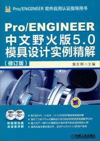 Pro/ENGINEER中文野火版5.0模具设计实例精解(修订版)