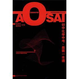新课程新奥赛系列丛书:初中化学中考奥赛一本通。