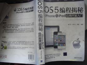 iOS5编程揭秘:iPhone与iPad应用开发入门
