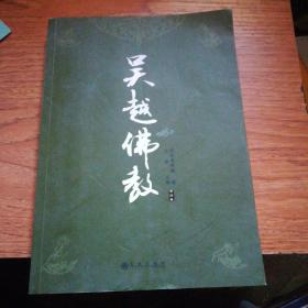 吴越佛教(第四卷)