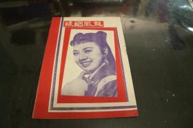 民国版电影海报插曲歌谱  《龙凤姻缘》 南洋影业社发行
