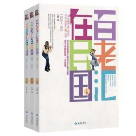 百老汇在民国(1929-1949)(套装共3册)