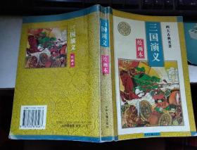 四大古典名著绘画本:三国演义 红楼梦 两本合售