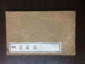 16开木刻线装书 《画林新咏》 颐道居士著, 系清钱唐陈文述之别号。分别是卷一、卷二、卷三、补遗。为其品评画人专著。此书介绍点评了三百余位著名画家诗人,并各录其诗词代表作品一首。