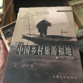 休宁——中国乡村旅游福地