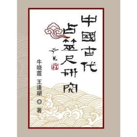 中国古代占筮尺研究