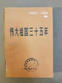 伟大祖国三十五年(1949——1984)