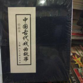 中国古代戏曲故事(全十册)