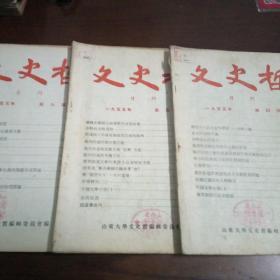 文史哲(1955年4、5、6三本合售)