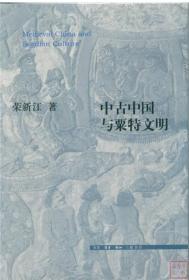 中古中国与粟特文明