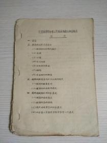 北京林学院妙峰山实验林区综合调查报告(油印)