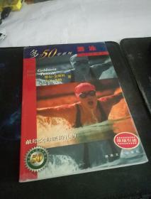 游泳(多活50年系列)