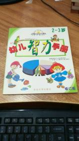 好伙伴丛书 幼儿智力手册2-3岁