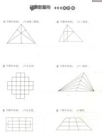 小学奥数举一反三(5年级B版)