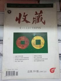 《收藏 1997第11期》近代私人藏书的地域分布(上)、民间收藏功不可没、书画鉴定中的以真为假.....