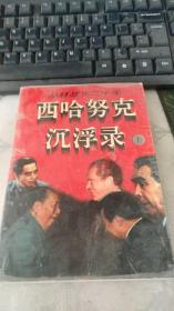 西哈努克沉浮录:丛林战火二十年【上】
