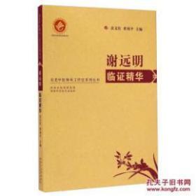 名老中医师承工作室系列丛书——谢远明临证精华