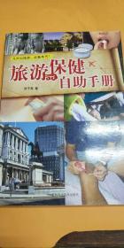 旅游保健自助手册