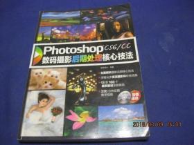 Photoshop CS6/CC数码摄影后期处理核心技法【无光盘】