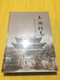 东街村志【详情看图——实物商品】全新:未开封
