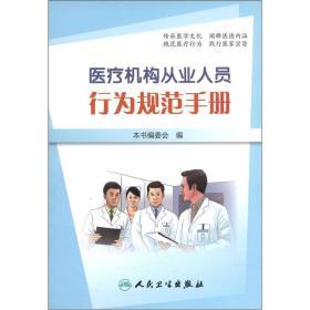医疗机构从业人员行为规范手册