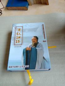 演说论语【有1本线装书/邮票6张/碟片16张】