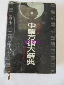 中国方术大辞典,陈永正主编,中山大学出版社