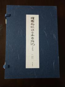 绘图新校注古本西厢记(共6册)线装本